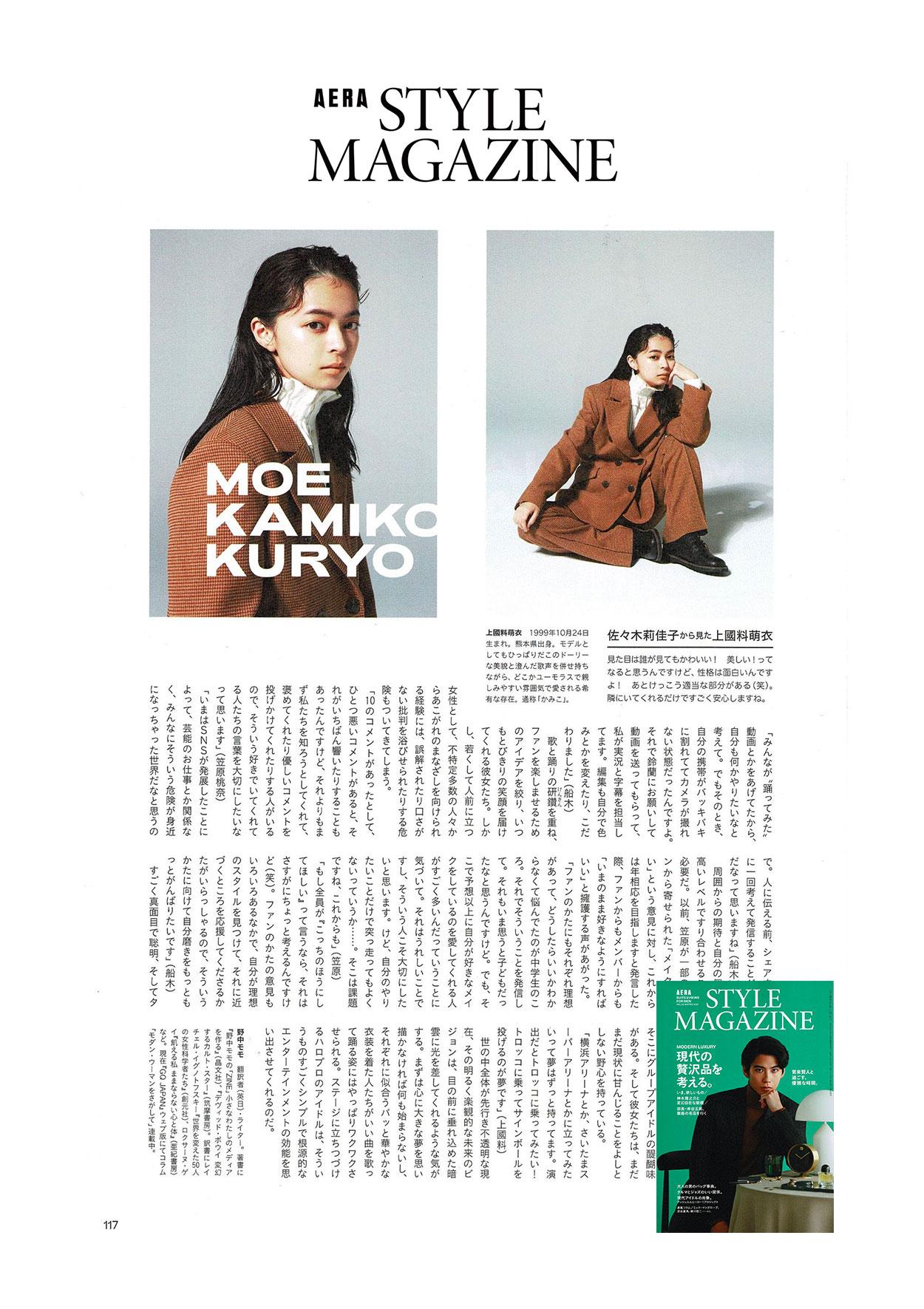 melampo-press-aera-style-magazine