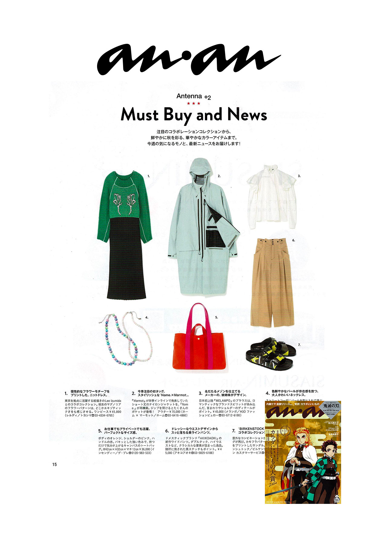 melampo-press-anan-magazine