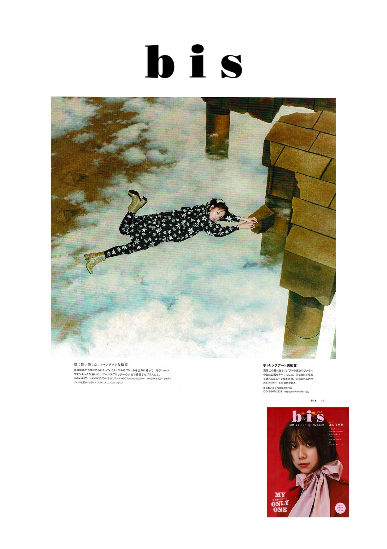 melampo press on bis magazine Japan - photo 2