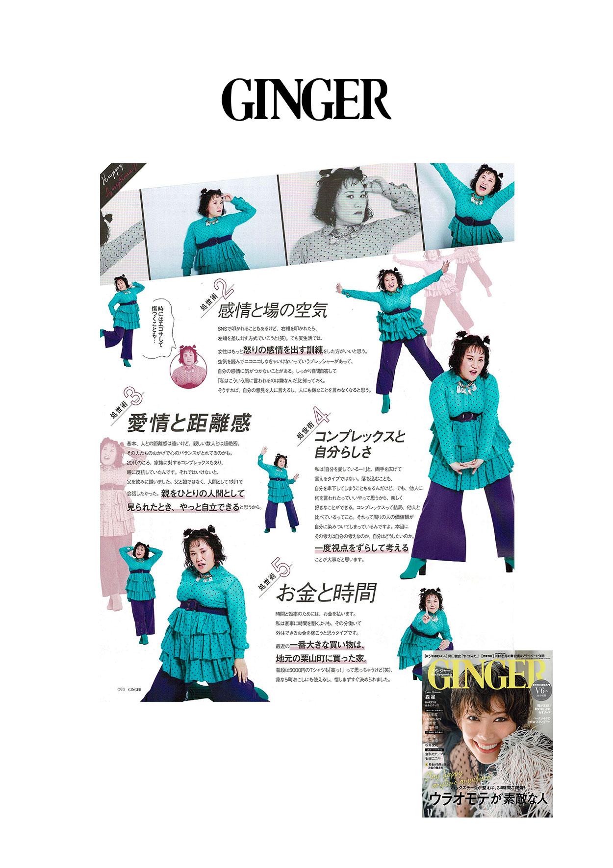 melampo-press-ginger-magazine