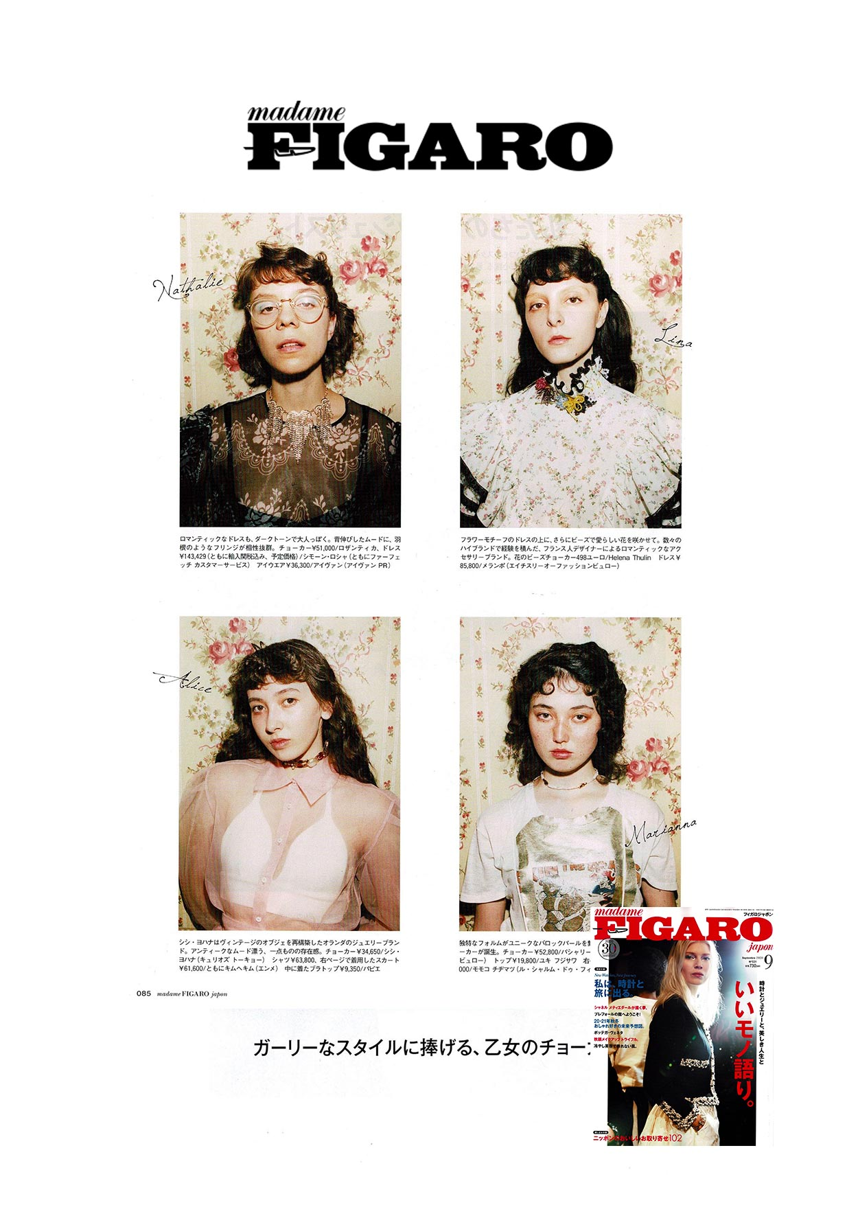 melampo press on madame figaro japan magazine - photo 2