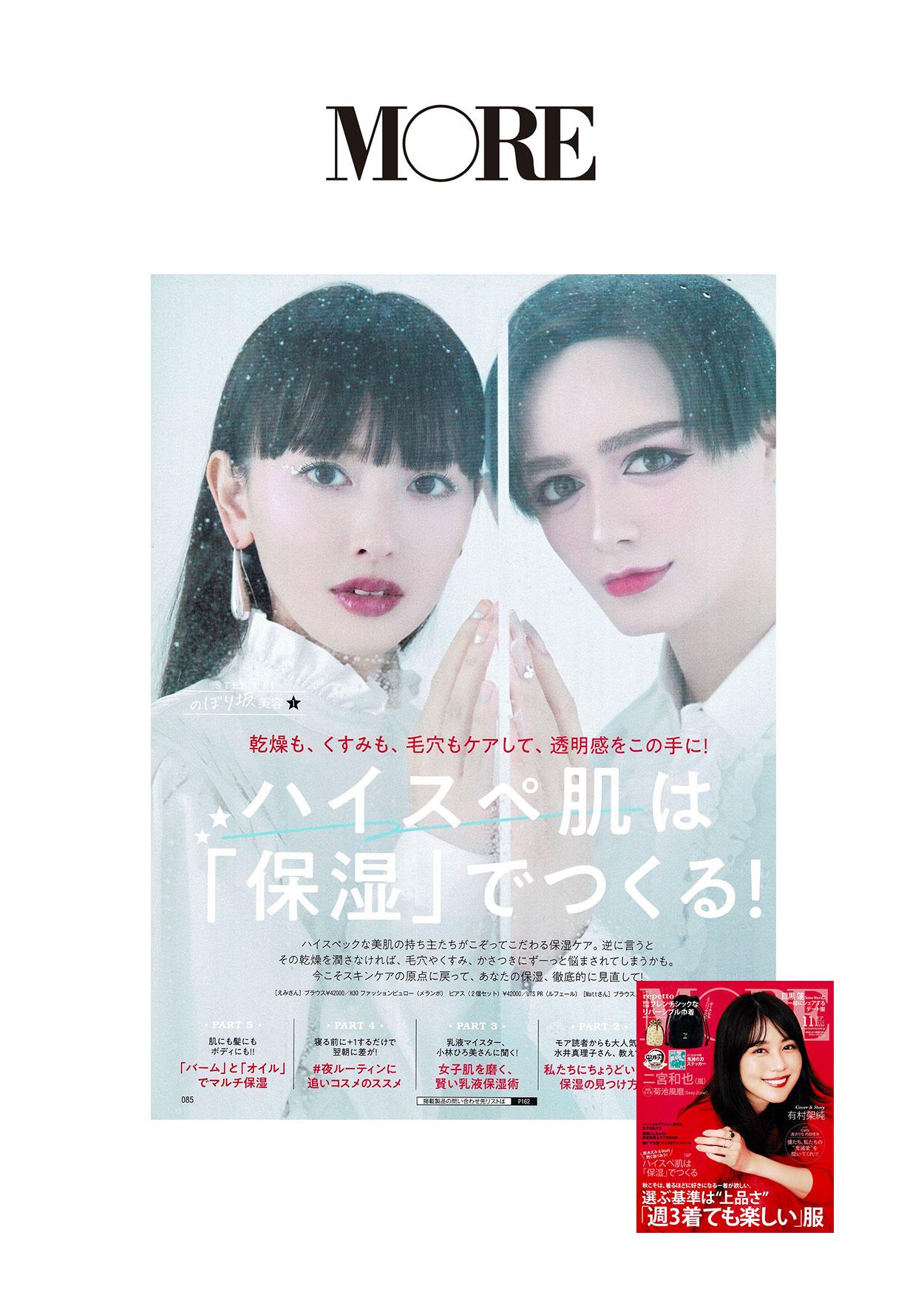 melampo-press-more-magazine