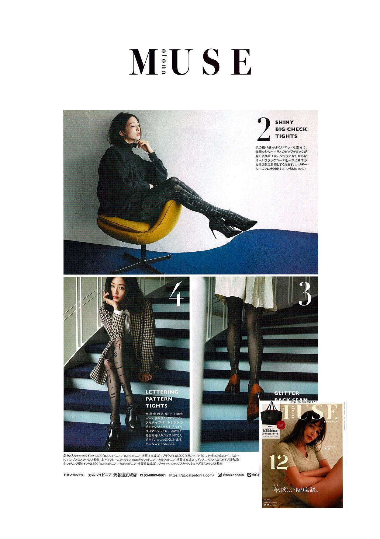 melampo-press-muse-magazine