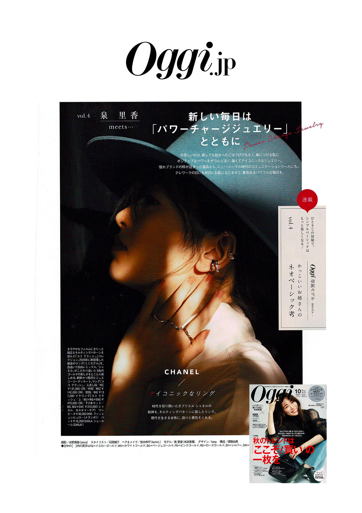 melampo-press-oggi-japan-magazine