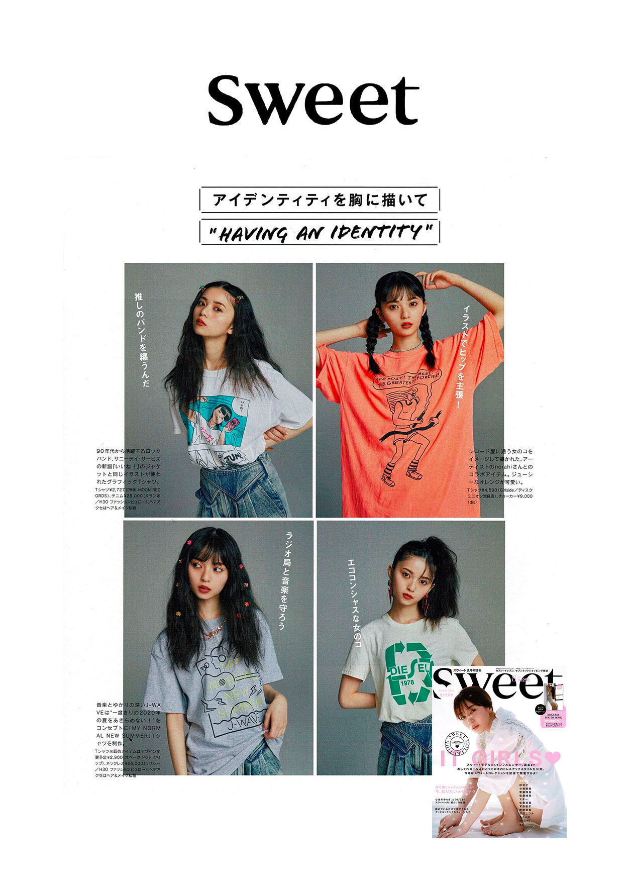 melampo-press-sweet-japan-magazine3