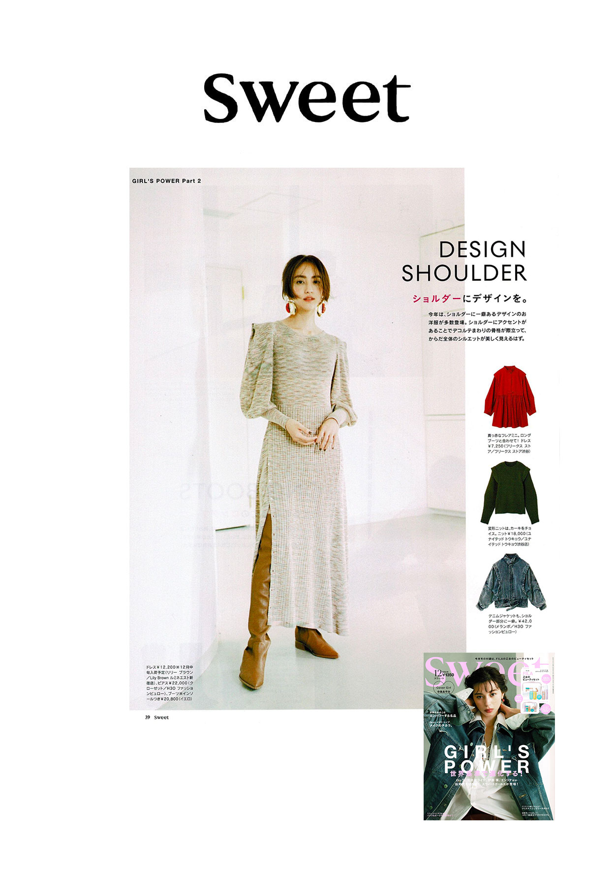melampo-press-sweet-japan-magazine5