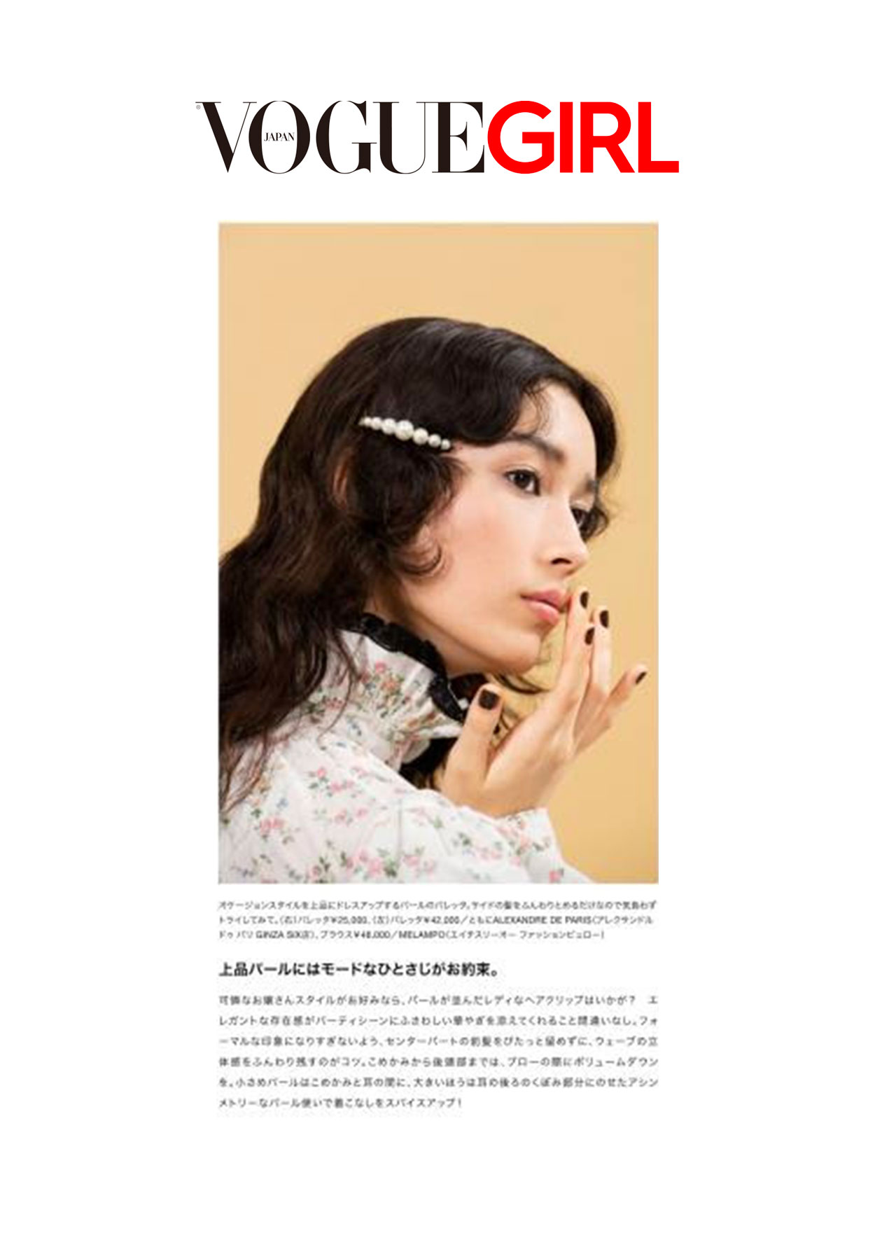 melampo-press-vogue-girl-japan
