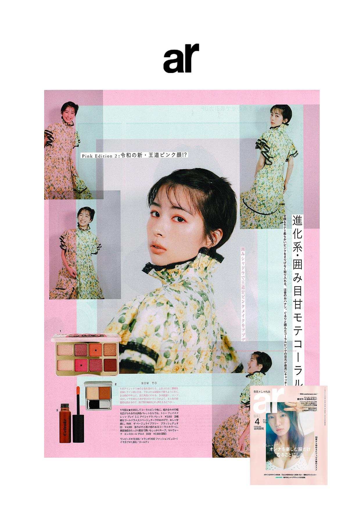 melampo press on sweet magazine3