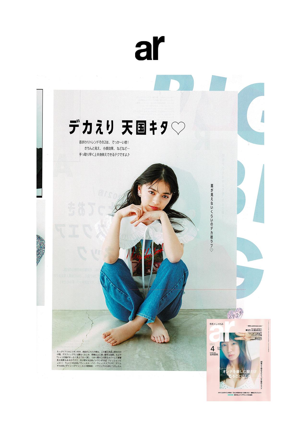 melampo press on sweet magazine5