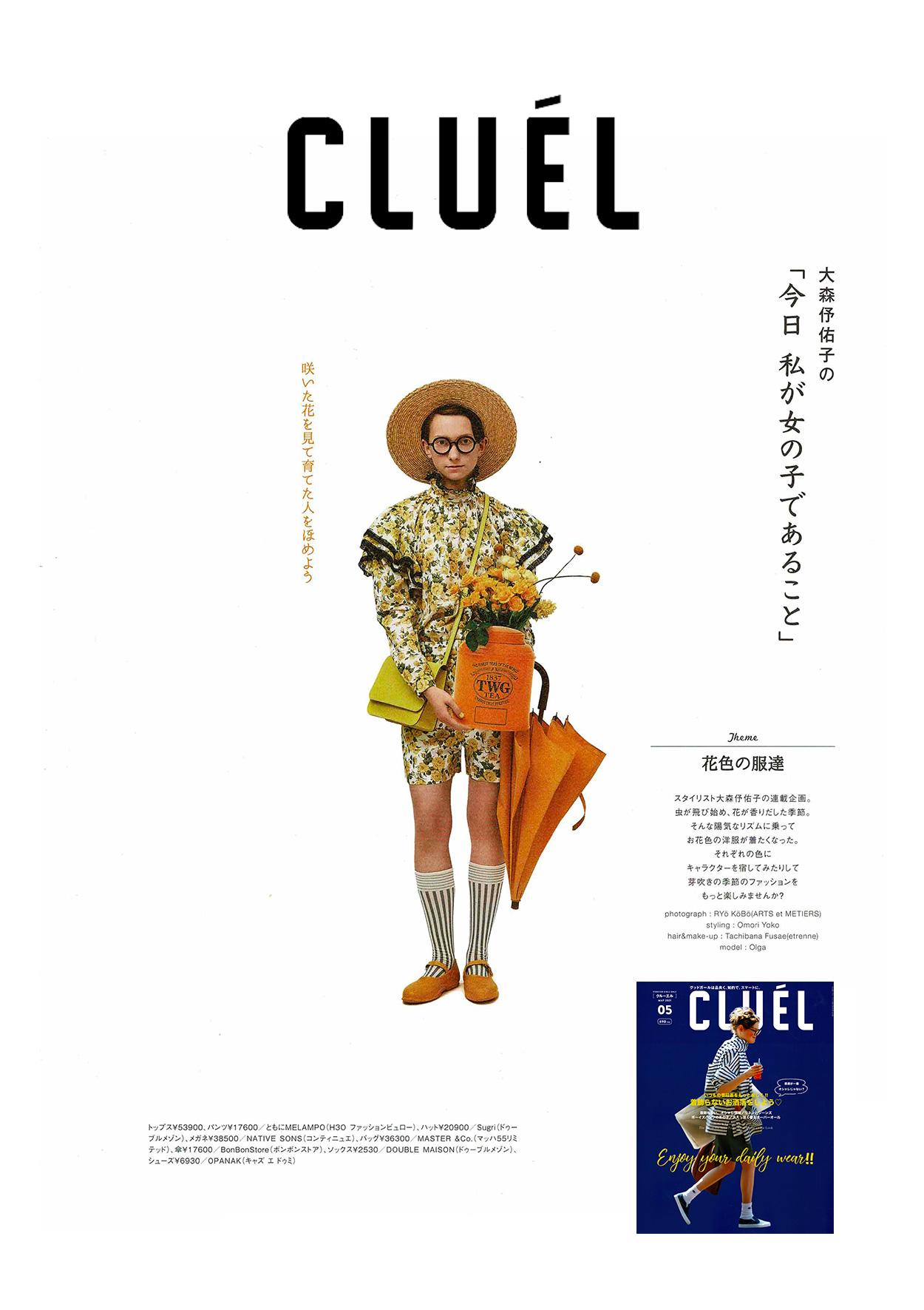 melampo press on cluél magazine