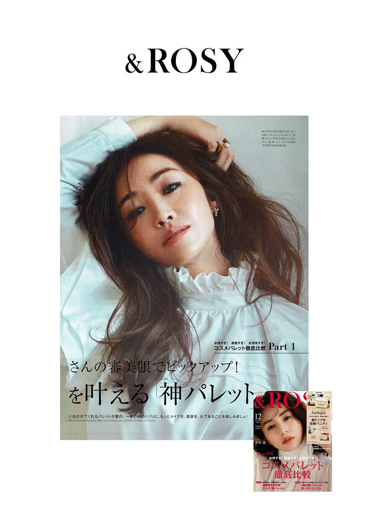 melampo press on rosy magazine